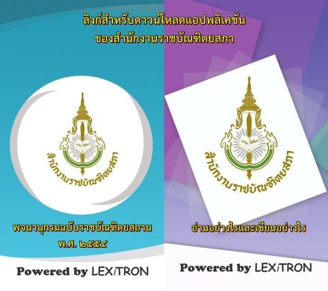 แอปพลิเคชันของสำนักงานราชบัณฑิตยสภา (ราชบัณฑิตยสถานเดิม) พจนานุกรมฉบับราชบัณฑิตยสถาน พ.ศ. ๒๕๕๔สำนักงานราชบัณฑิตยสภา, พจนานุกรมฉบับราชบัณฑิตยสถาน, อ่านภาษาไทย, เขียนภาษาไทย