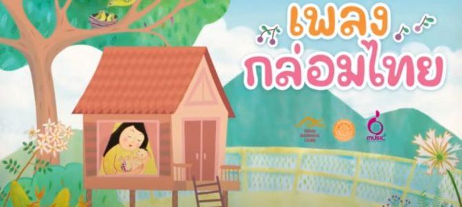 เพลงไทยกล่อมเด็กและบทเด็กร้องเล่นของไทย