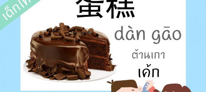 คำศัพท์ภาษาจีนกลาง หมวดอาหาร