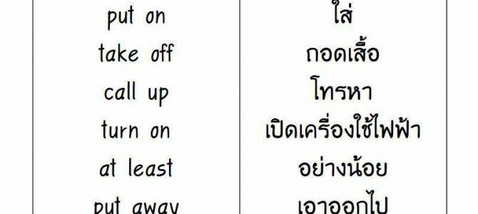 คำศัพท์ภาษาอังกฤษ กริยาวลี Phrasal Verbs และสำนวน Idioms