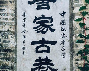 แหล่งความรู้ภาษาจีนออนไลน์ (Learn Chinese Online)