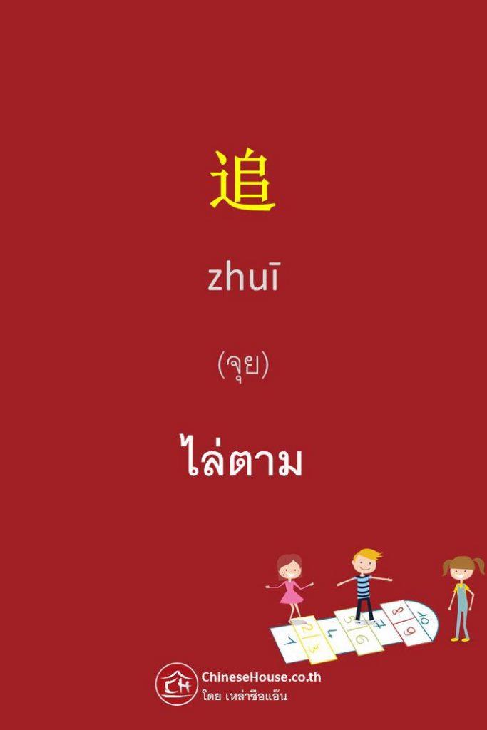 คำศัพท์ภาษาจีน หมวดคำกริยา (Chinese Verbs)