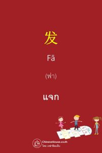 คำกริยาภาษาจีน, Chinese verbs, เรียนภาษาจีน, Learning Chinese