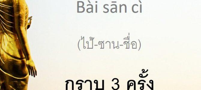 คำศัพท์ภาษาจีนเกี่ยวกับวัด พระพุทธศาสนา 2