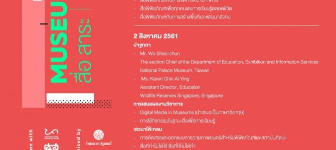 วิดีโองาน ASEAN Museum Forum 2018 ประชุมวิชาการด้านพิพิธภัณฑ์ สื่อ สาระ เชื่อมพิพิธภัณฑ์ โยงผู้คน