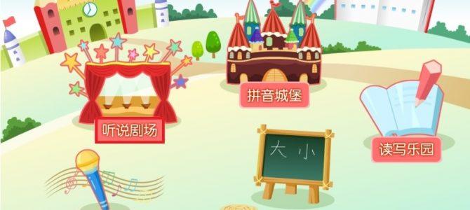 เรียนภาษาจีนจากสื่อการสอนภาษาจีนสำหรับเด็ก กระทรวงศึกษาธิการประเทศสิงคโปร์