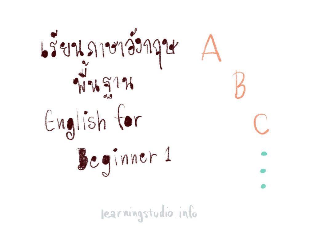 เรียนภาษาอังกฤษพื้นฐานออนไลน์ฟรี Learning English for Beginners 1