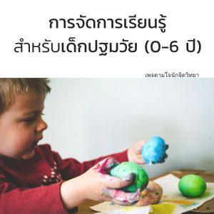 พัฒนาการเด็ก การจัดการเรียนรู้สำหรับเด็กปฐมวัย 0-6 ปี